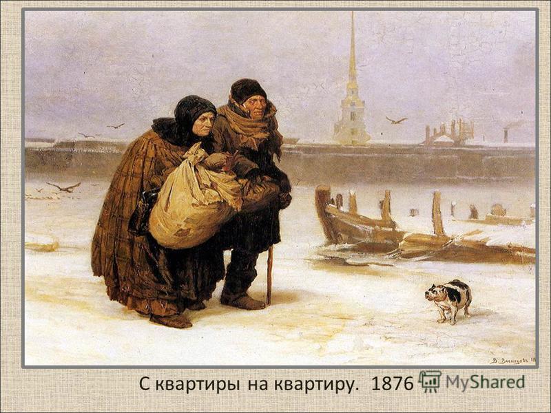 С квартиры на квартиру. 1876.