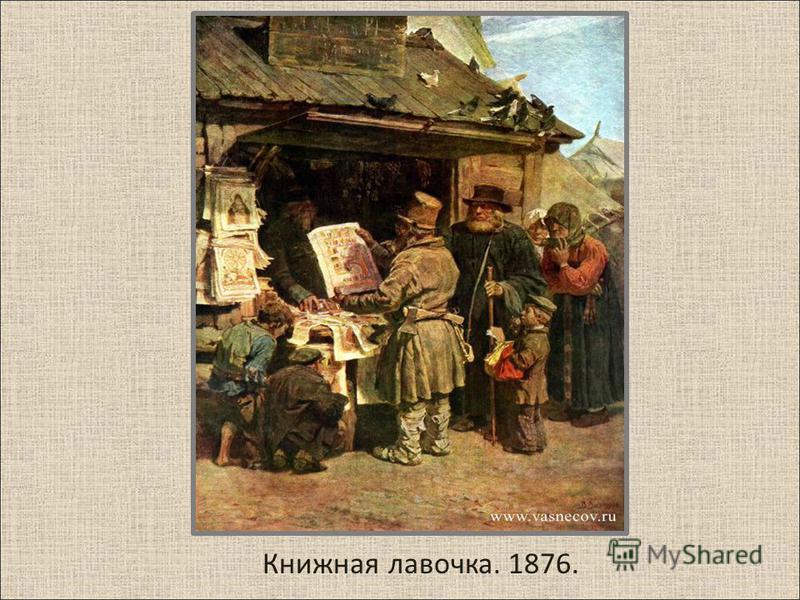 Книжная лавочка. 1876.