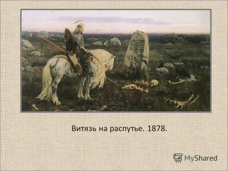 Витязь на распутье. 1878.