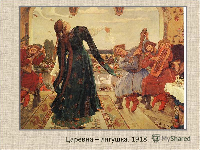Царевна – лягушка. 1918.