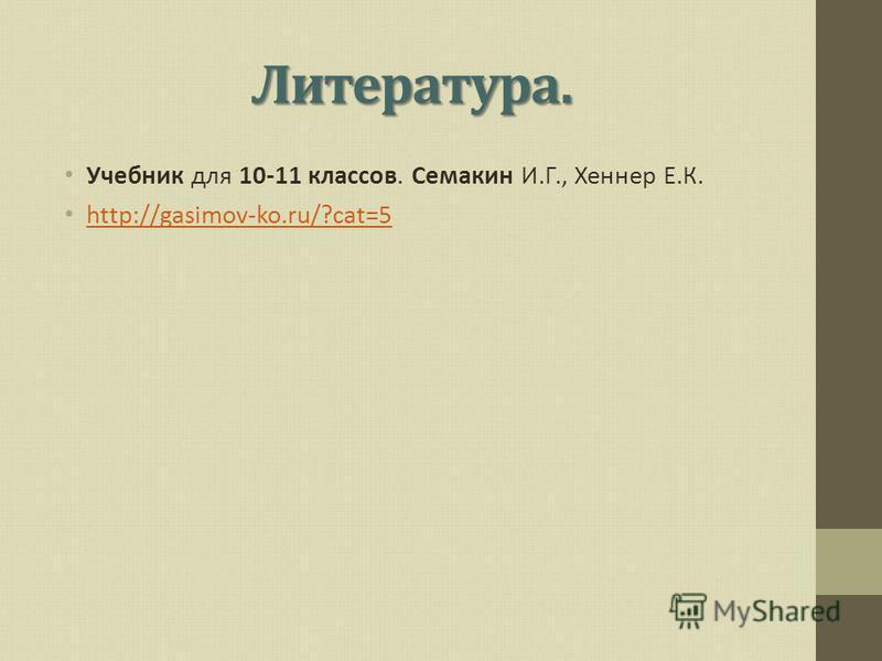 Литература. Учебник для 10-11 классов. Семакин И.Г., Хеннер Е.К. http://gasimov-ko.ru/?cat=5