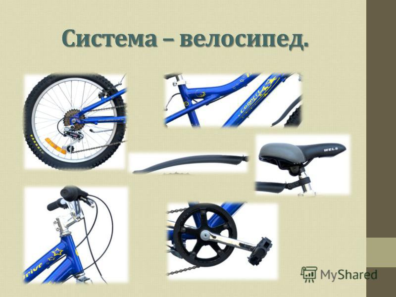 Система – велосипед.