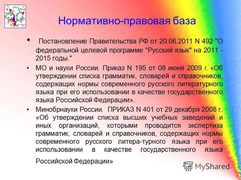 Нормативно-правовая база Постановление Правительства РФ от 20.06.2011 N 492
