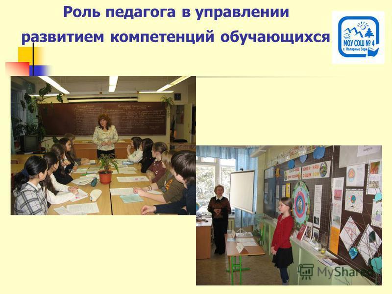 Роль педагога в управлении развитием компетенций обучающихся