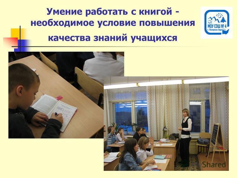 Умение работать с книгой - необходимое условие повышения качества знаний учащихся