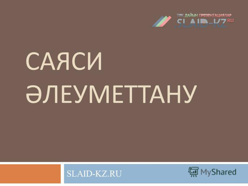 САЯСИ ӘЛЕУМЕТТАНУ SLAID-KZ.RU