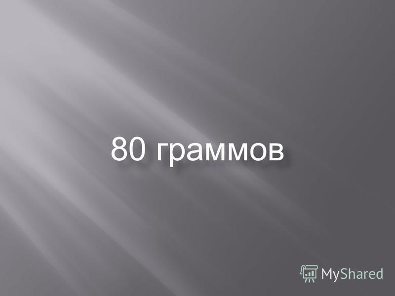 80 граммов
