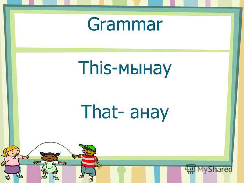 Grammar This-мынау That- анау