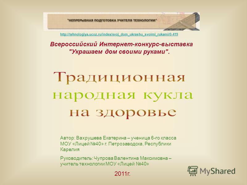 http://tehnologiya.ucoz.ru/index/svoj_dom_ukrashu_svoimi_rukami/0-419 Всероссийский Интернет-конкурс-выставка