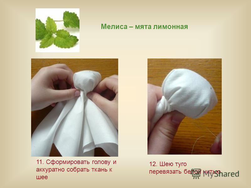 Мелиса – мята лимонная 11. Сформировать голову и аккуратно собрать ткань к шее 12. Шею туго перевязать белой нитью