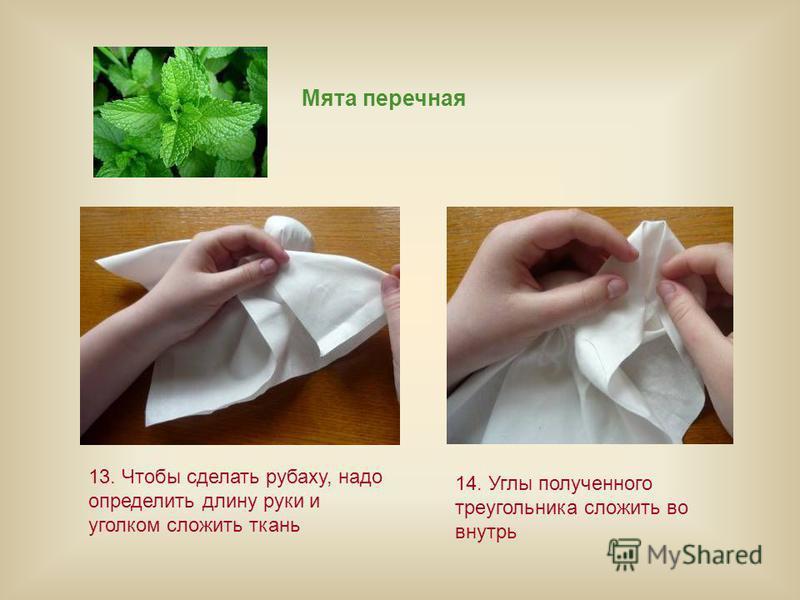 Мята перечная 13. Чтобы сделать рубаху, надо определить длину руки и уголком сложить ткань 14. Углы полученного треугольника сложить во внутрь
