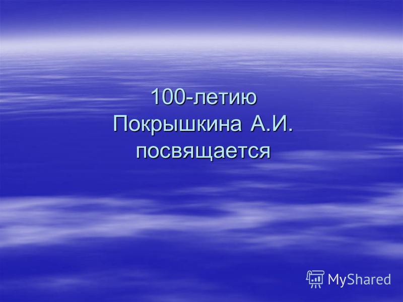 100-летию Покрышкина А.И. посвящается
