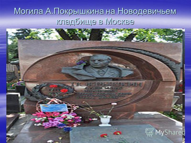 Могила А.Покрышкина на Новодевичьем кладбище в Москве