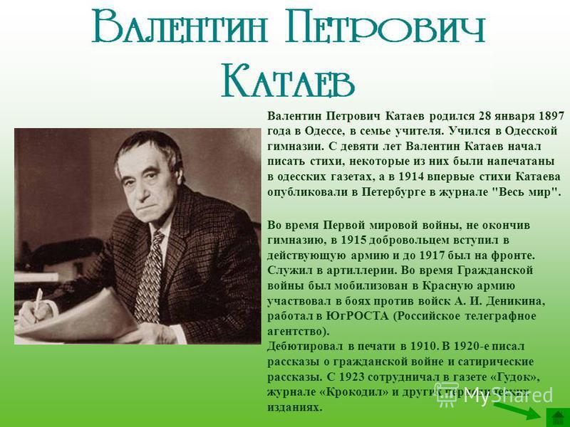(1897-1986) Советский писатель, драматург, поэт. Сведения о писателе Книжная полка Задания Валентин Петрович Катаев