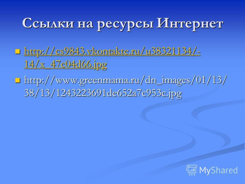 Ссылки на ресурсы Интернет http://cs9843.vkontakte.ru/u38321134/- 14/x_47c04d66. jpg http://cs9843.vkontakte.ru/u38321134/- 14/x_47c04d66. jpg http://cs9843.vkontakte.ru/u38321134/- 14/x_47c04d66. jpg http://cs9843.vkontakte.ru/u38321134/- 14/x_47c04