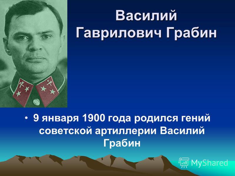 Василий Гаврилович Грабин 9 января 1900 года родился гений советской артиллерии Василий Грабин