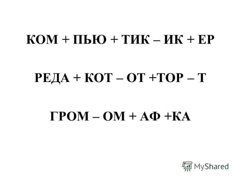 КОМ + ПЬЮ + ТИК – ИК + ЕР РЕДА + КОТ – ОТ +ТОР – Т ГРОМ – ОМ + АФ +КА