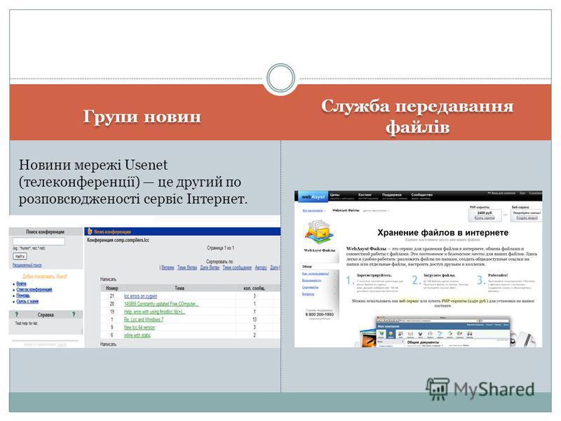 Групи новин Служба передавання файлів Новини мережі Usenet (телеконференції) це другий по розповсюдженості сервіс Інтернет.