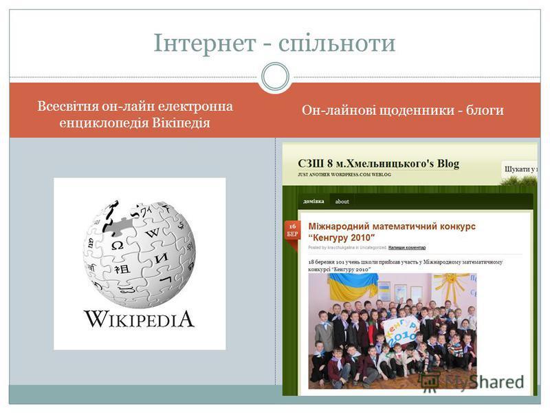 Інтернет - спільноти Всесвітня он-лайн електронна енциклопедія Вікіпедія Он-лайнові щоденники - блоги
