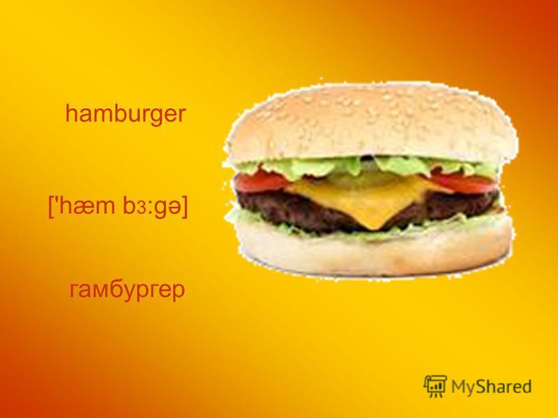 hamburger ['hæm b 3 :gə] гамбургер