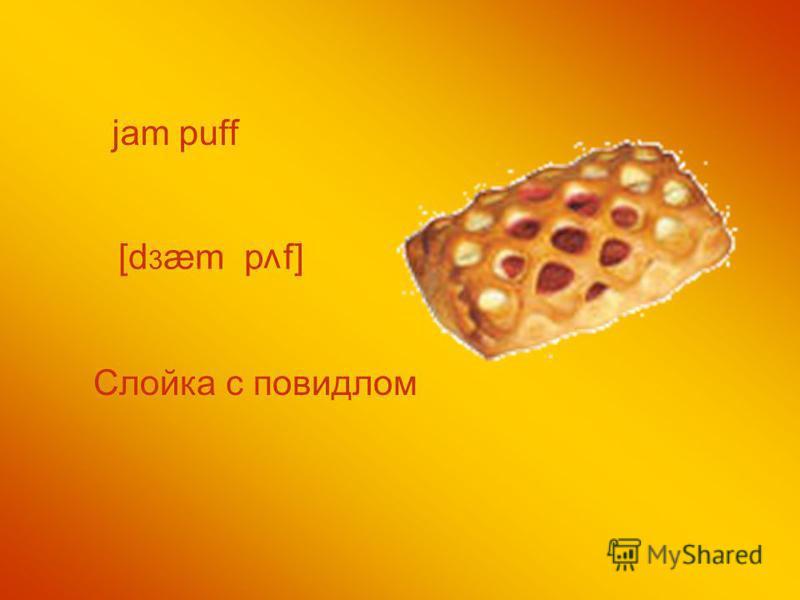 jam puff Слойка с повидлом [d 3 æm p f] v