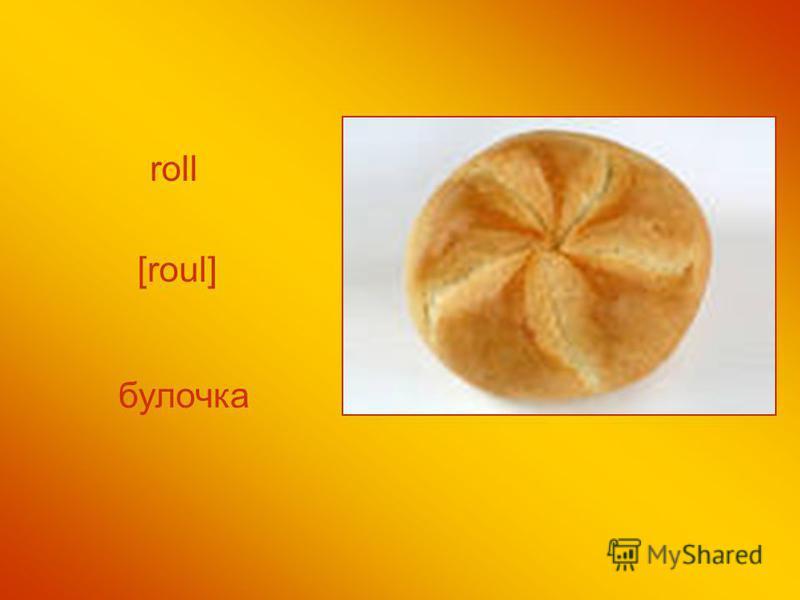 roll булочка [roul]