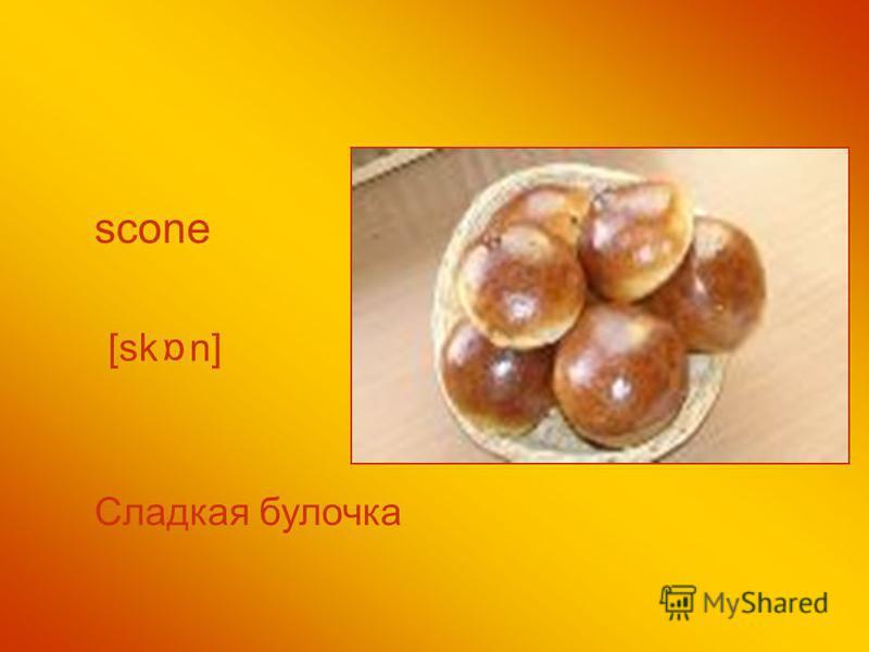 scone Сладкая булочка [sk n] α