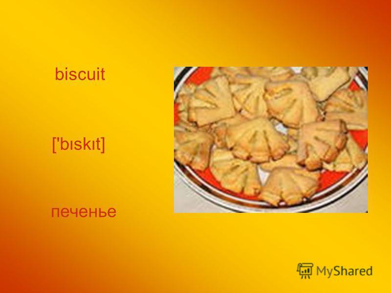 biscuit ['bskt] печенье