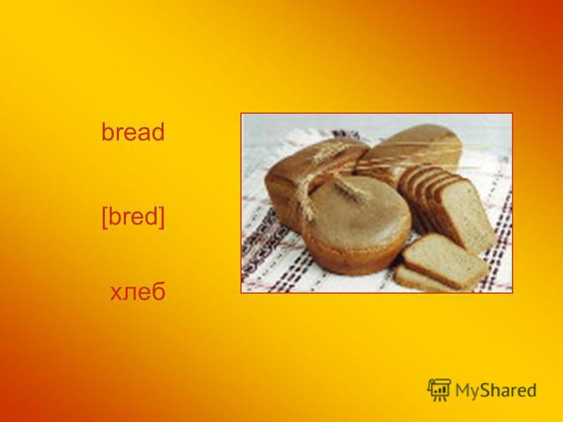 bread хлеб [bred]