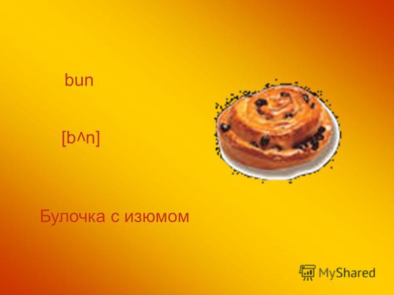 bun [b n] v Булочка с изюмом
