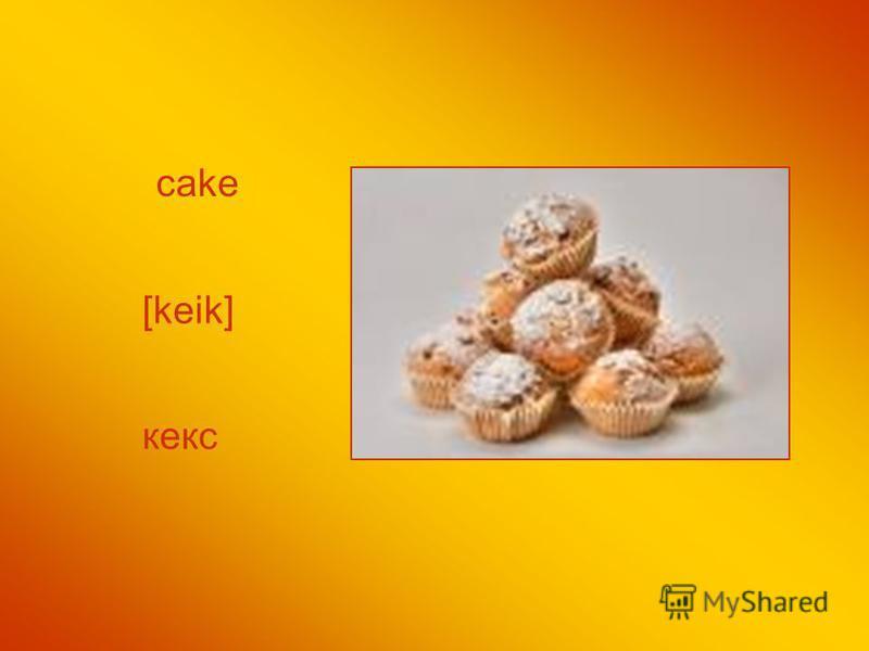 cake кекс [keik]