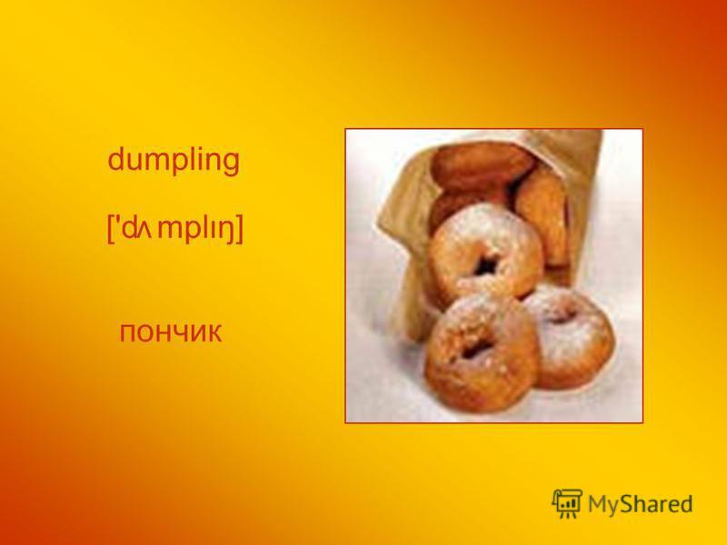 dumpling ['d mplŋ] v пончик