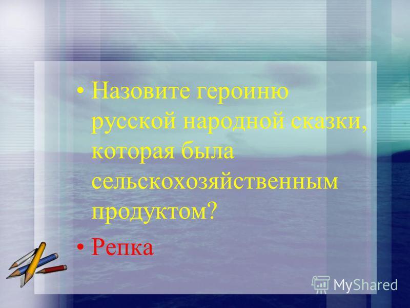 Назовите героиню русской народной сказки, которая была сельскохозяйственным продуктом? Репка