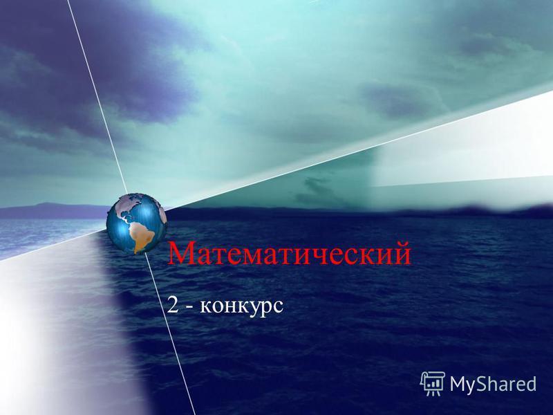Математический 2 - конкурс