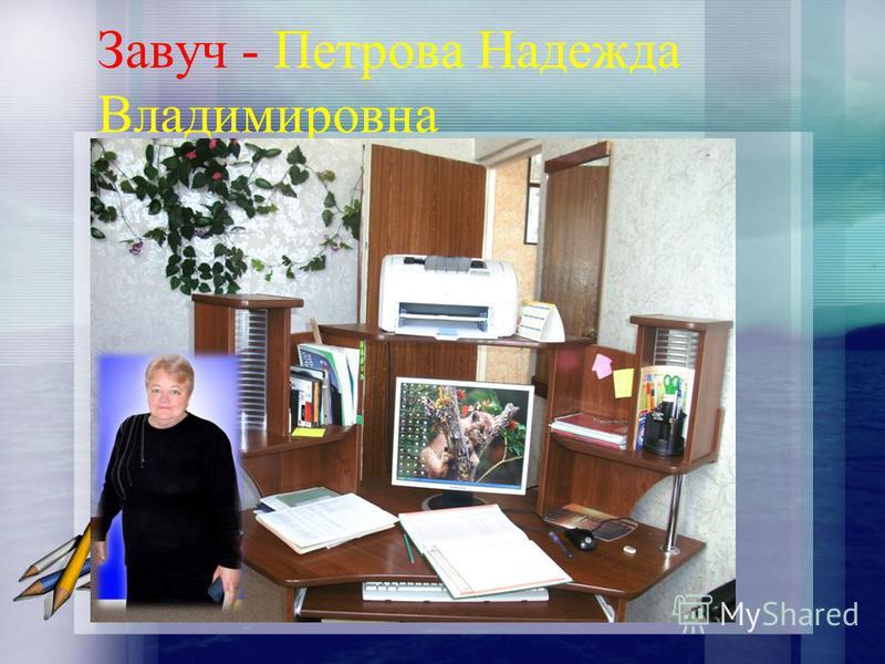 Завуч - Петрова Надежда Владимировна