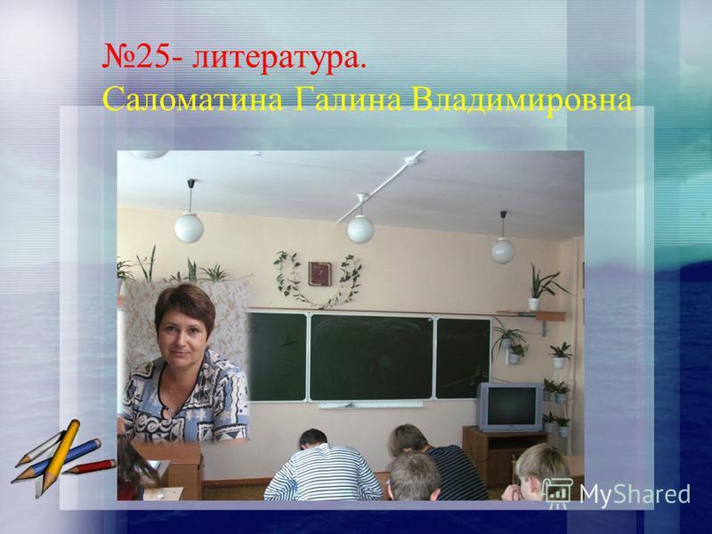25- литература. Саломатина Галина Владимировна