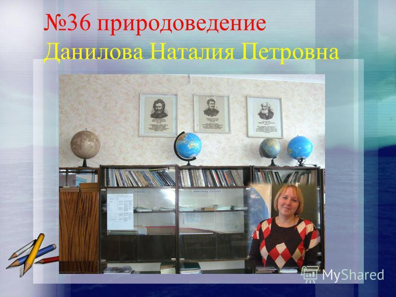 36 природоведение Данилова Наталия Петровна