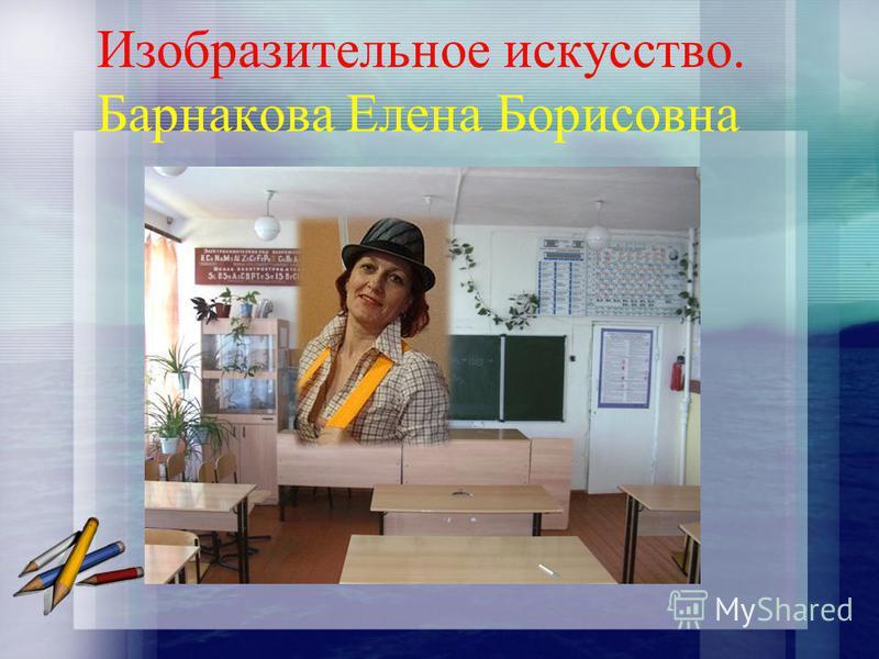 Изобразительное искусство. Барнакова Елена Борисовна