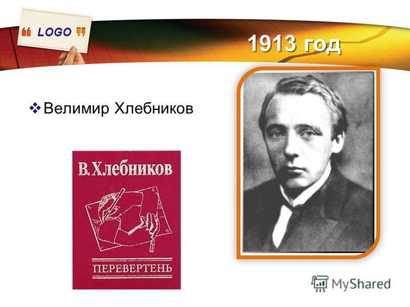 LOGO 1913 год Велимир Хлебников