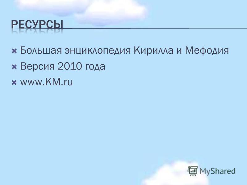 Большая энциклопедия Кирилла и Мефодия Версия 2010 года www.KM.ru