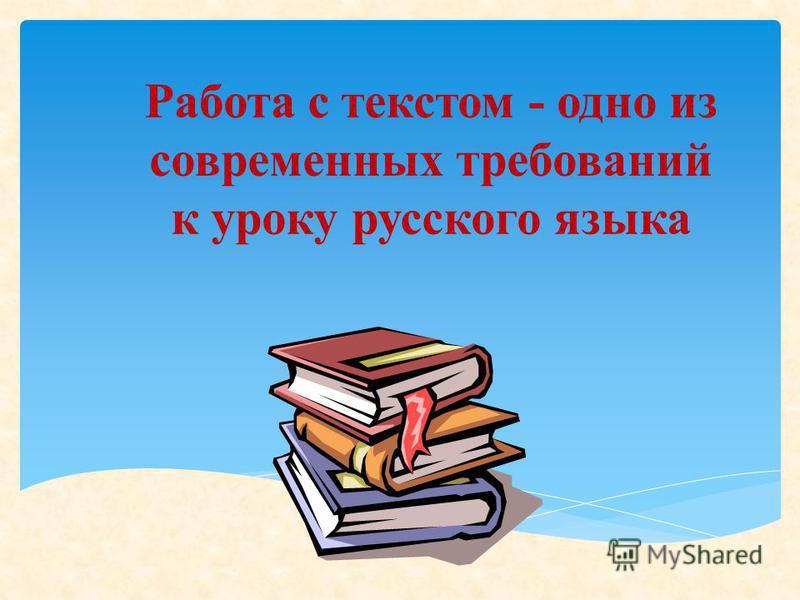Работа с текстом - одно из современных требований к уроку русского языка