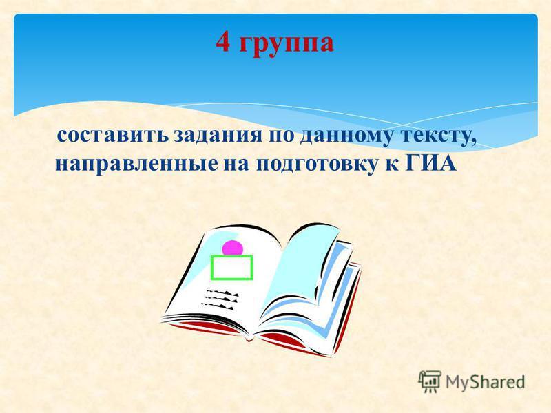 составить задания по данному тексту, направленные на подготовку к ГИА 4 группа