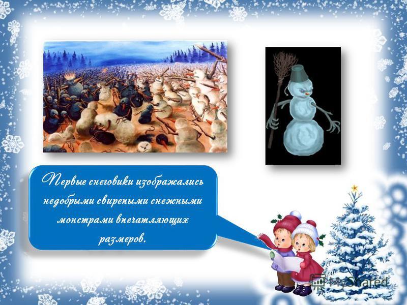 Если верить старинному преданию, в конце XV века, примерно в 1493 году, итальянский скульптор, архитектор, поэт Микеланджело Буонарроти впервые слепил снежную фигуру.