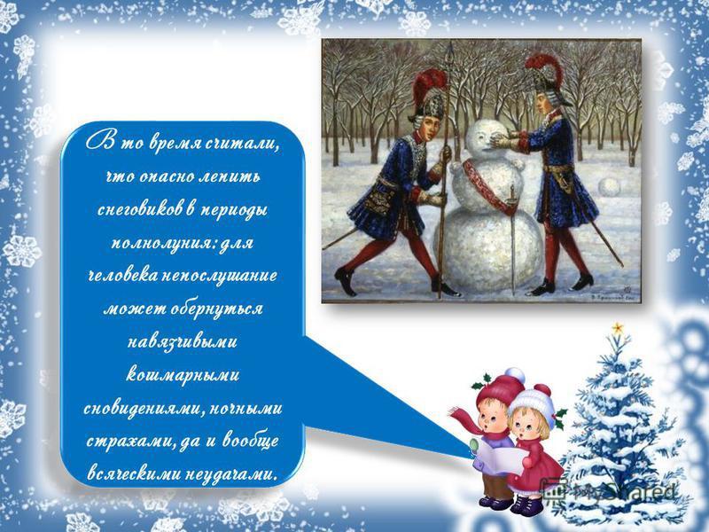 Первые снеговики изображались недобрыми свирепыми снежными монстрами впечатляющих размеров.