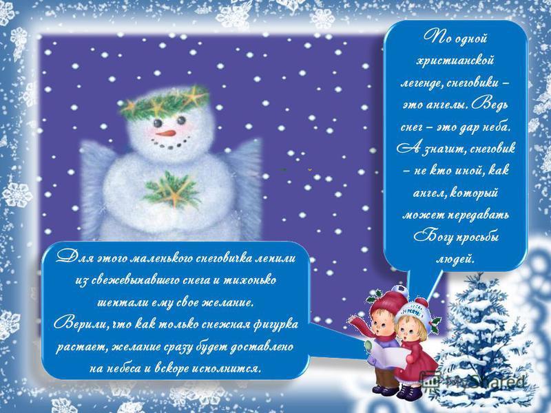 В XIX веке снежные создания «подобрели» и вскоре стали незаменимым атрибутом Рождества и Нового года. Поздравительные открытки с изображением милого улыбчивого снеговика в окружении веселых детей быстро завоевывали популярность. В XIX веке снежные со