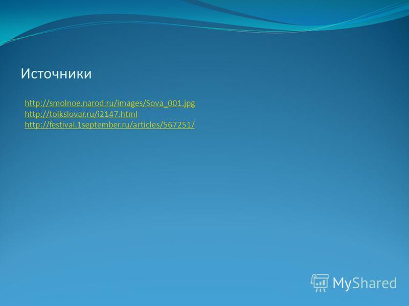 http://smolnoe.narod.ru/images/Sova_001. jpg http://tolkslovar.ru/i2147. html http://festival.1september.ru/articles/567251/ Источники