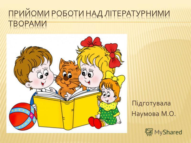 Підготувала Наумова М. О.