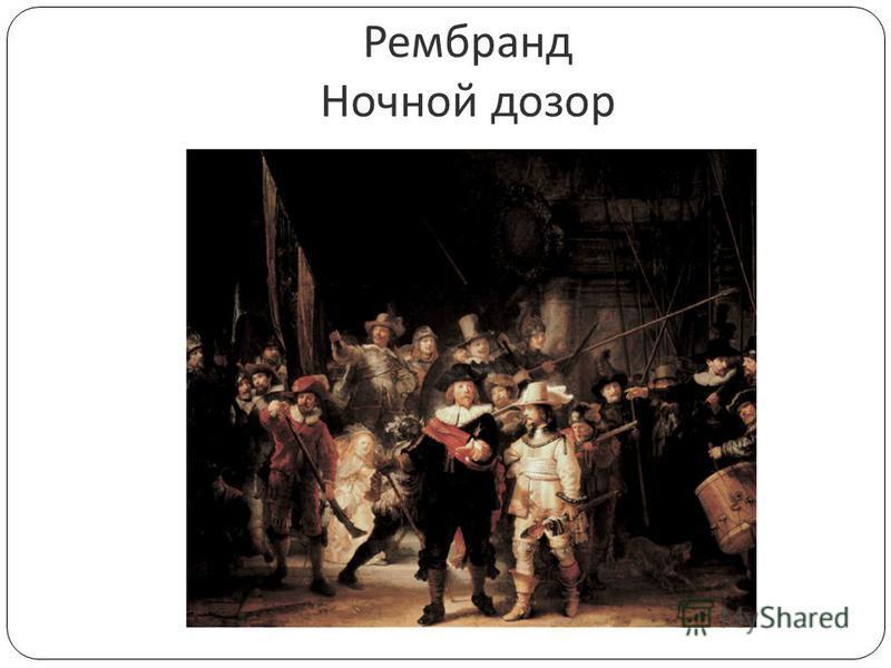 Рембранд Ночной дозор