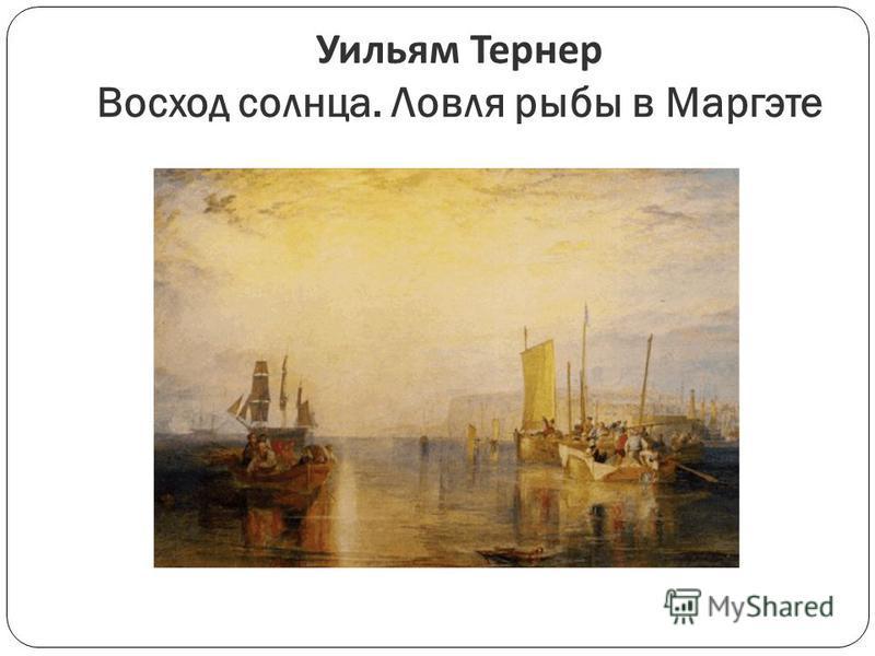 Уильям Тернер Восход солнца. Ловля рыбы в Маргэте