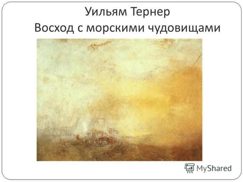 Уильям Тернер Восход с морскими чудовищами